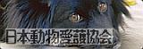 日本動物愛護協会寄付